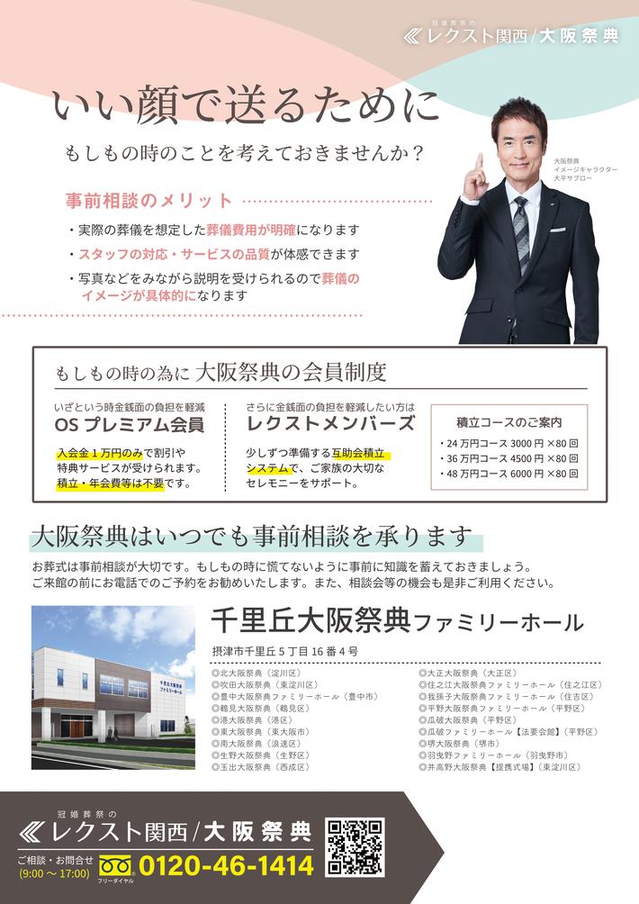 千里丘相談会チラシ_入稿-2.png