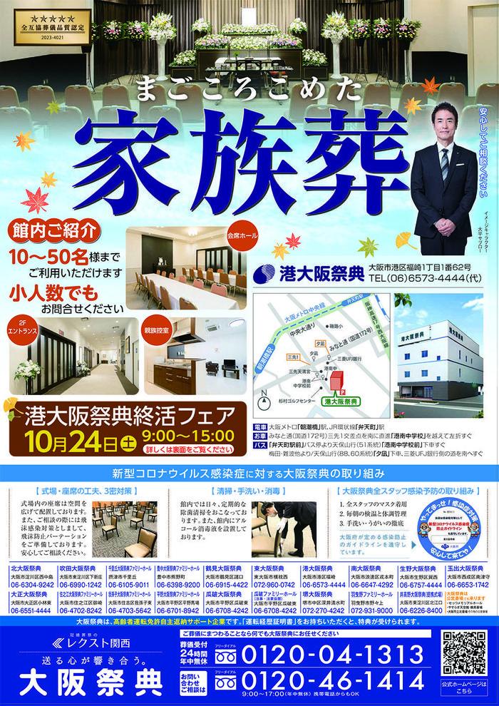 大阪祭典/港B4おもて(見学会.jpg