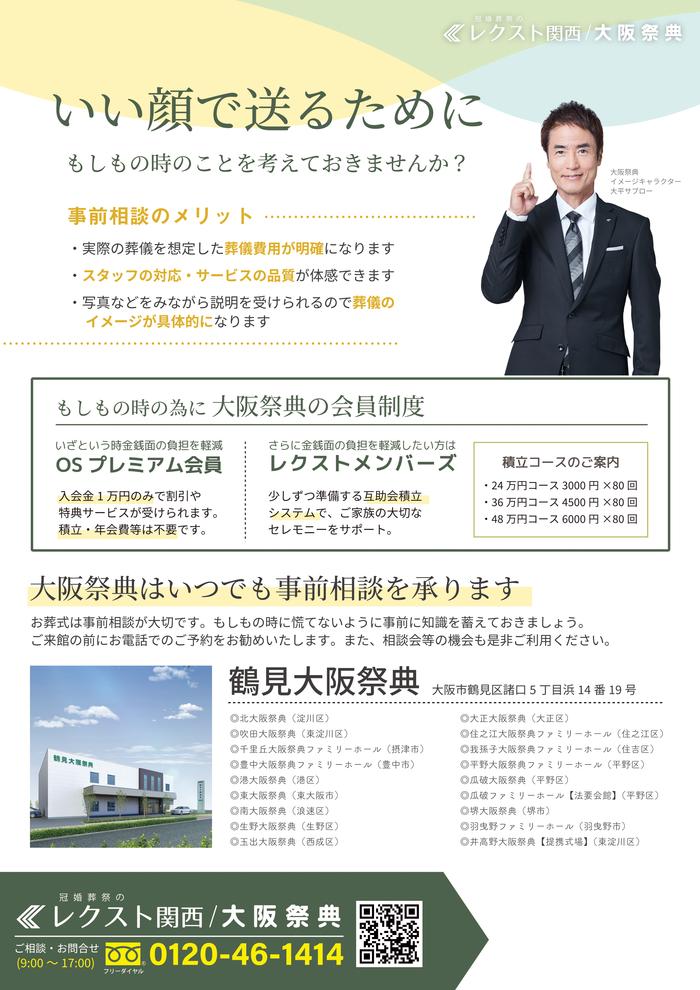 鶴見相談会チラシ_入稿-2.png