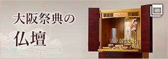 大阪祭典の仏壇
