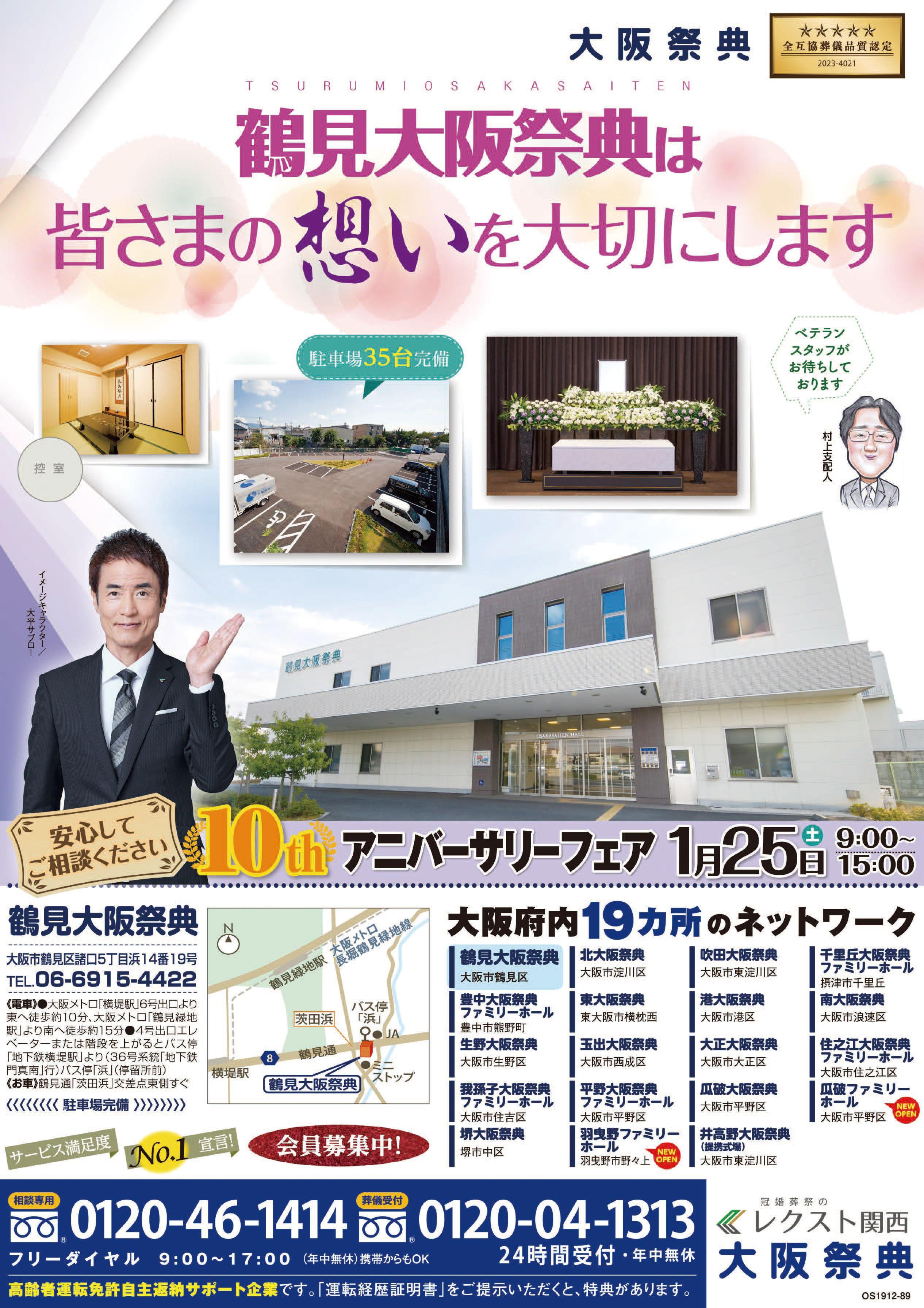 tsurumi_200115a.jpg
